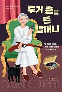 루거 총을 든 할머니