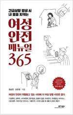 여성 안전 매뉴얼 365 : 긴급상황 발생 시 내 몸을 지키는