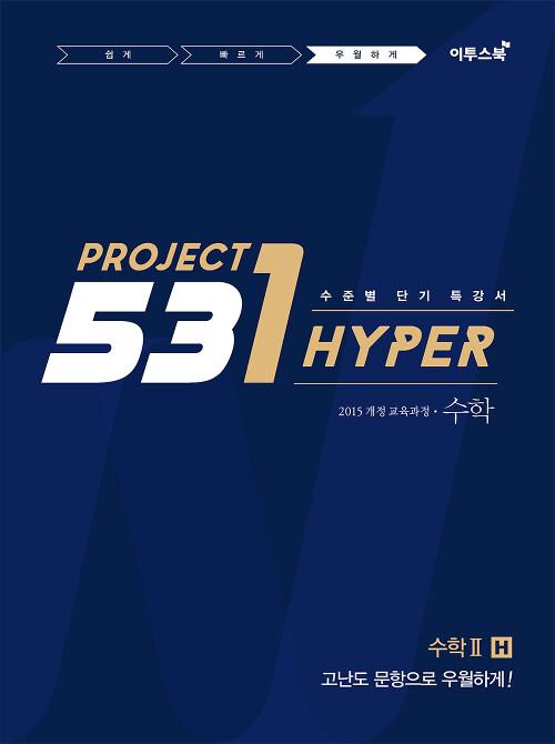 531 프로젝트 PROJECT 수학 2 우월하게 H (Hyper) (2019년)
