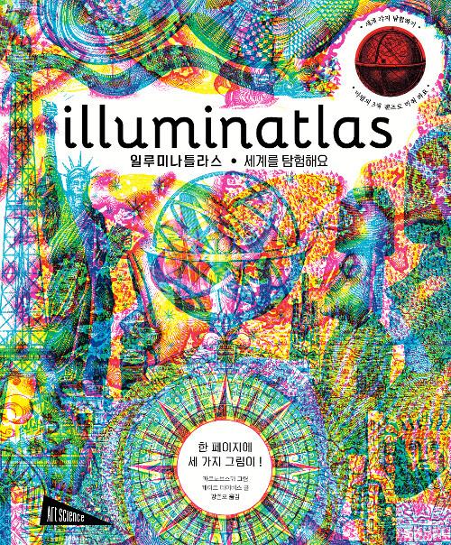일루미나틀라스 : 세계를 탐험해요