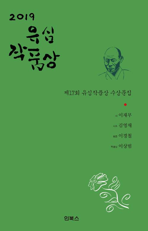 2019 제17회 유심작품상 수상문집