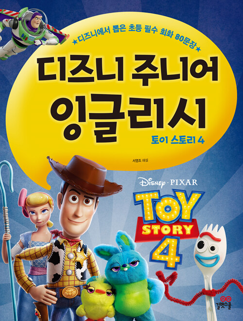 디즈니 주니어 잉글리시 : 토이 스토리 4