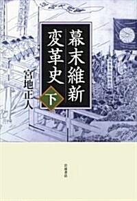 幕末維新變革史(下) (單行本)