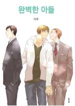 [고화질] [BL] 완벽한 아들 01화