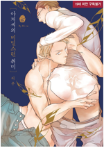 [고화질] [슈크림] [BL] 아저씨의 비밀스런 취미