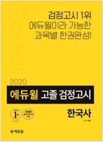 2020 에듀윌 고졸 검정고시 한국사