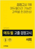 2020 에듀윌 고졸 검정고시 사회
