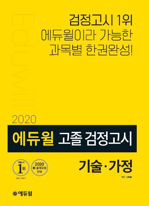 2020 에듀윌 고졸 검정고시 기술.가정
