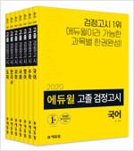 [세트] 2020 에듀윌 고졸 검정고시 세트 - 전7권