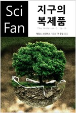 지구의 복제품 - SciFan 제147권