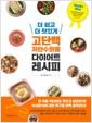 [eBook] 더 쉽고 더 맛있게 고단백 저탄수화물 다이어트 레시피