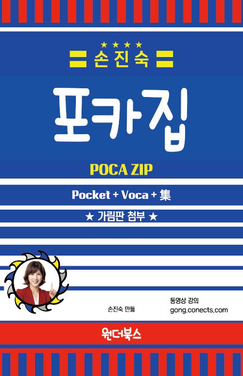 손진숙 포카집 (Pocket + Voca + 集)