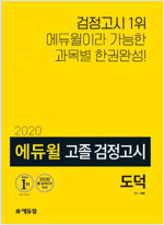 2020 에듀윌 고졸 검정고시 도덕