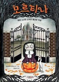 모르티나 1: 좀비 소녀의 오싹한 핼러윈 축제