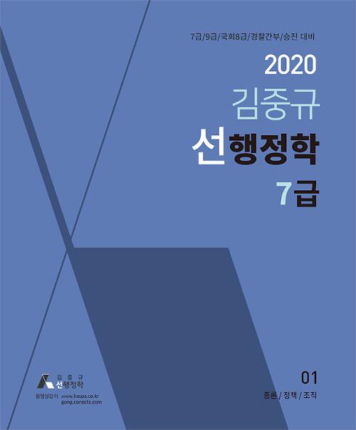 2020 김중규 선행정학 7급 - 전2권