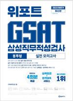 2019 하반기 위포트 GSAT 삼성직무적성검사 실전 모의고사 (봉투형)