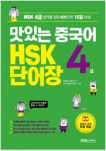 맛있는 중국어 HSK 4급 단어장