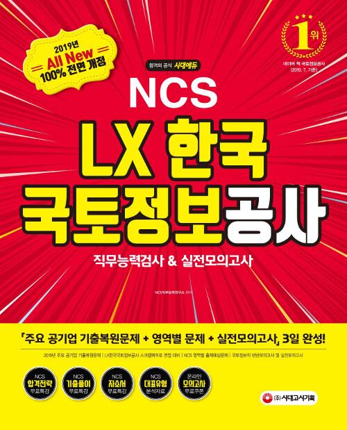 2019 하반기 All-New NCS LX한국국토정보공사 직무능력검사 & 실전모의고사