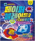 네모아저씨의 페이퍼 블레이드 2 : 레볼루션