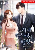 [세트] 사내 짝사랑의 행방 (총3권/완결)