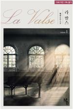 [세트] [BL] 라 발스(La Valse) (총4권/완결)