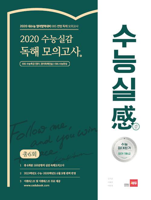 2020 수능실감 독해 모의고사 총6회 (2019년)