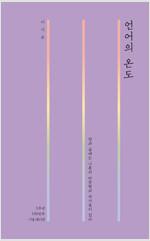 언어의 온도 (3주년 150만부 기념 에디션, 양장)