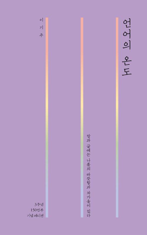 [중고] 언어의 온도 (3주년 150만부 기념 에디션, 양장)