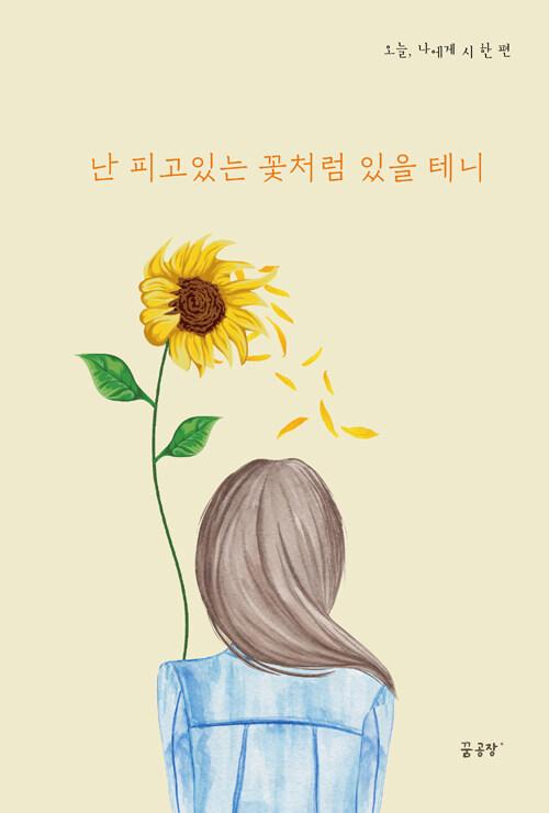 난 피고있는 꽃처럼 있을 테니 : 오늘, 나에게 시 한편