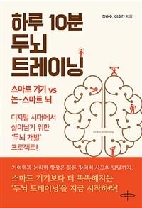 하루 10분 두뇌 트레이닝 : 스마트 기기 vs논-스마트 뇌
