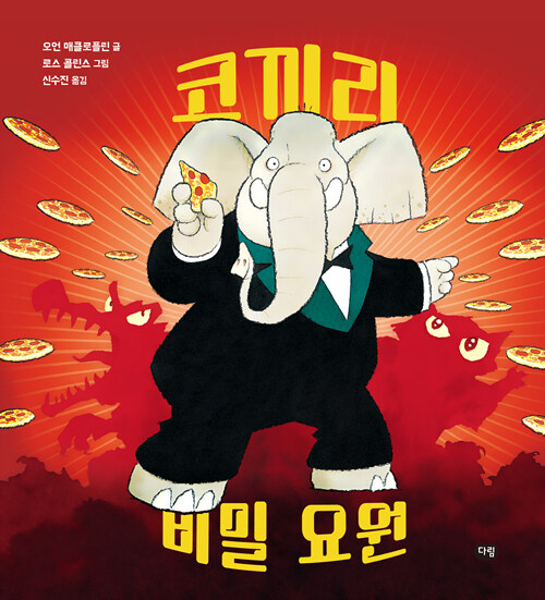 코끼리 비밀 요원