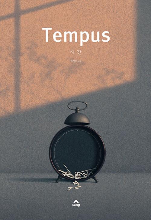 시간 Tempus