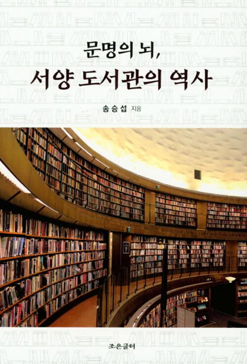 문명의 뇌, 서양 도서관의 역사