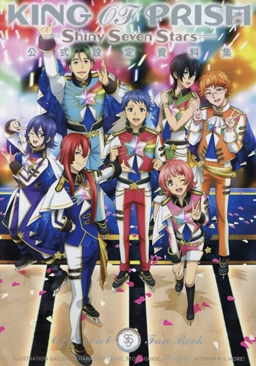 KING OF PRISM -Shiny Seven Stars- 公式設定資料集(假)