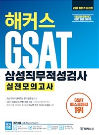 2019 하반기 해커스 GSAT 삼성직무적성검사 실전모의고사