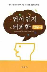 언어 인지 뇌과학 입문서 : 언어 사용을 가능하게 하는 뇌구조를 관찰하는 학문