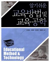 (알기쉬운) 교육방법 및 교육공학