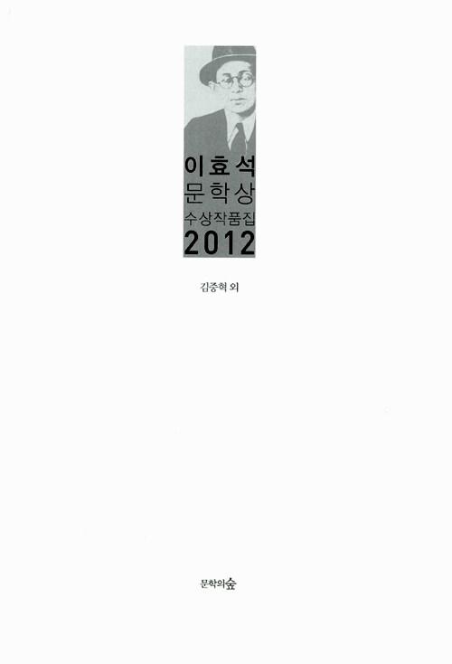 이효석문학상 수상작품집. 제13회(2012)