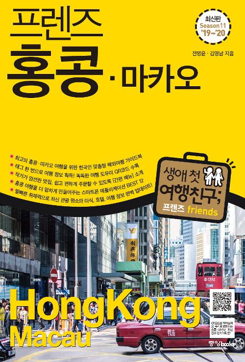 프렌즈 홍콩.마카오