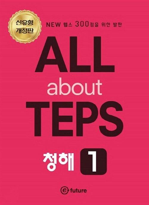 [중고] All About Teps! 청해 1