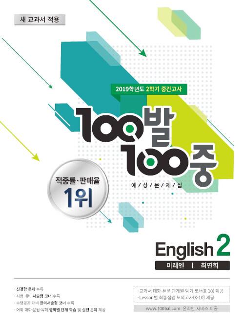 100발 100중 예상문제집 2학기 중간고사 중2 영어 미래엔(최연희) (2019년)