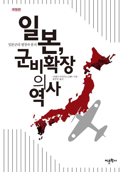 일본, 군비확장의 역사 (개정판)