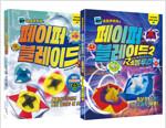 [세트] 네모아저씨의 페이퍼 블레이드 1~2 세트 - 전2권
