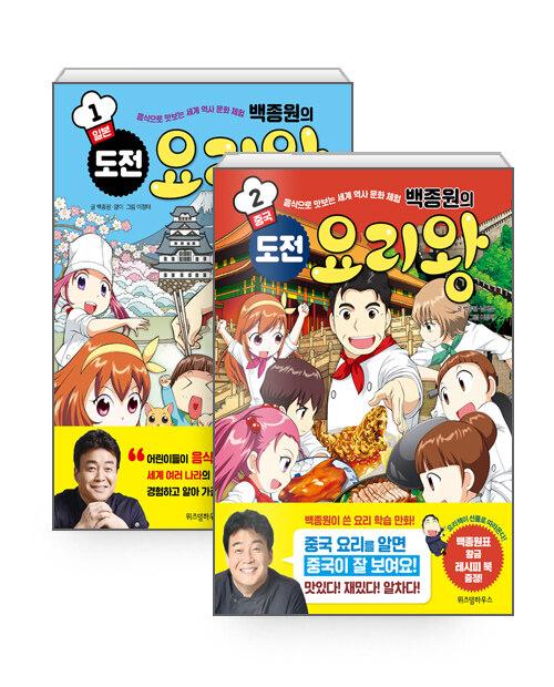 [세트] 백종원의 도전 요리왕 1~2 세트 - 전2권