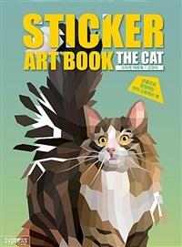 스티커 아트북 : 고양이