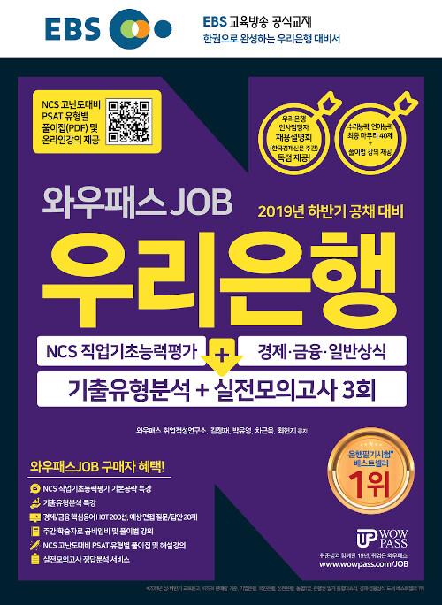2019 하반기 공채대비 EBS 와우패스JOB 우리은행 기출유형분석 + 실전모의고사 3회