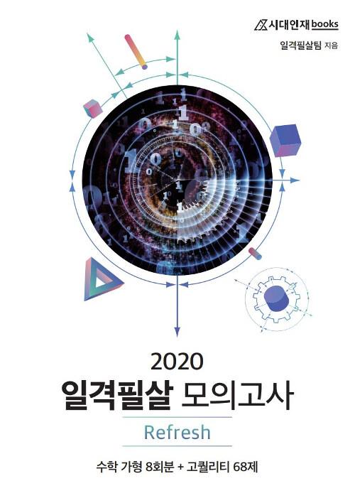 2020 일격필살 모의고사 Refresh 수학 가형