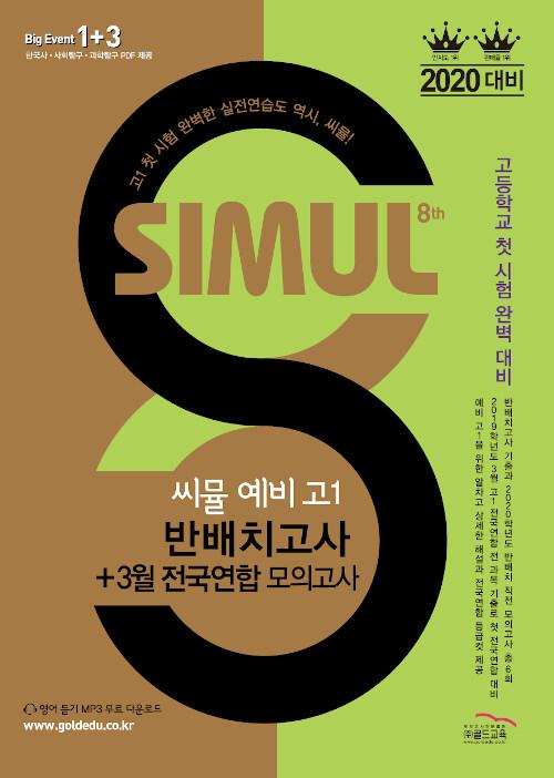 씨뮬 8th 예비 고1 반배치고사 + 3월 전국연합 모의고사 (2020년)