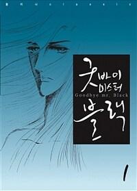 굿바이 미스터블랙 1~4 세트 - 전4권 (완결)