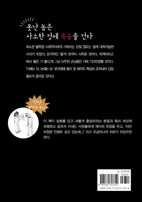 인생은 개그, 인생은 블랙코메디 : 이런 또라이 인생도 산다! : 고품격 유머강사 박철구의 낙서 모음집
